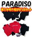 【送料込み】PARADISO パラディーゾウェアー5点セット