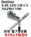 【優勝おめでとう!】【特注品予約】【宮里藍仕様】ブリヂストン ツアーステージX-BLADE GR C-1 NS.PRO V90シャフト 6本(#5~PW)セット