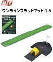 【新製品】 LITE(ライト) ワンラインフラットマット1.5  M−150 【パターマット】【2sp_120829_green】