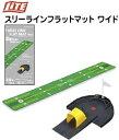 【新製品】 LITE(ライト) スリーラインフラットマット ワイド  M−152 【パターマット】【2sp_120829_green】