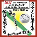 【67%OFF★次世代型パターマット】 LITE(ライト) ロボインカップ パターマット M−7 【2sp_120829_green】