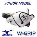 ジュニアモデル ミズノ W−GRIP ゴルフグローブ 5MJJ141001 左手用 MIZUNO ダブルグリップ JUNIOR ゴルフ 5MJJ-141001 メール便可能 【KOBE】