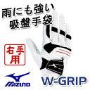 [おすすめ品]【メール便可能】【右手用】ミズノ レインフィット W-GRIP ゴルフグローブ 5MJMR501 右手用 MIZUNO RAINFIT+ ダブルグリップ ゴルフ 5MJMR-501【2sp_120829_green】