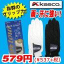 即納★【メール便可能】Kasco キャスコ 全天候型 ゴルフグローブ 左手 RR-1015(RR1015)