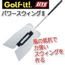 パワースウィング2 左右兼用 G−207 【メール便不可】ライト LITE ゴルフスウィング練習器(パワースイング2)