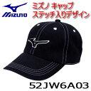 [NEW]ミズノ メンズ キャップ 52JW6A03 【メール便不可】MIZUNO CAPS/VISORS
