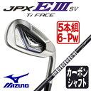 即納★ミズノ JPX E3 SV チタンフェースアイアン 5本セット(6〜9、PW)Orochi Light カーボンシャフト 5KJBS75805 MIZUNO ゴルフ  (ジェイピーエックスイースリー SV)Ti FACE IRON アイアンセット