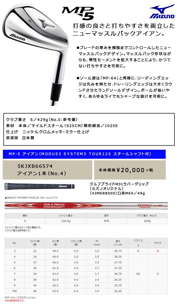 [日本正規品]ミズノ MP-5 アイアン 単品(#4) MODUS3 スチールシャフト 5KJXB66574 MIZUNO ゴルフ MODUS3 SYSTEM3 TOUR125 スチールシャフト (モーダス) ★打感の良さと打ちやすさを両立したニューマッスルバックアイアン★