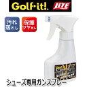 シューズ専用ガンスプレー G-654 ライト LITE ゴルフ【セール価格】