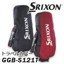 NEW SRIXON スリクソン キャディバッグ用トラベルカバー GGB-S121T ダンロップ DUNLOP ゴルフ【ラッキーシール対応】