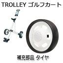 [交換用パーツ]TROLLEY用 タイヤ1個 (C-222)【メール便不可】(トローリー)(ライト LITE) ゴルフ