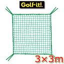 ライト ゴルフネット/規格ネット 3x3m M-125 LITE 正面2重用規格ネット【ラッキーシール対応】