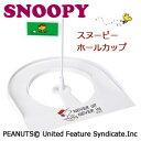 【メール便可能】スヌーピーホールカップ (M-508) [パッティング練習] SNOOPY