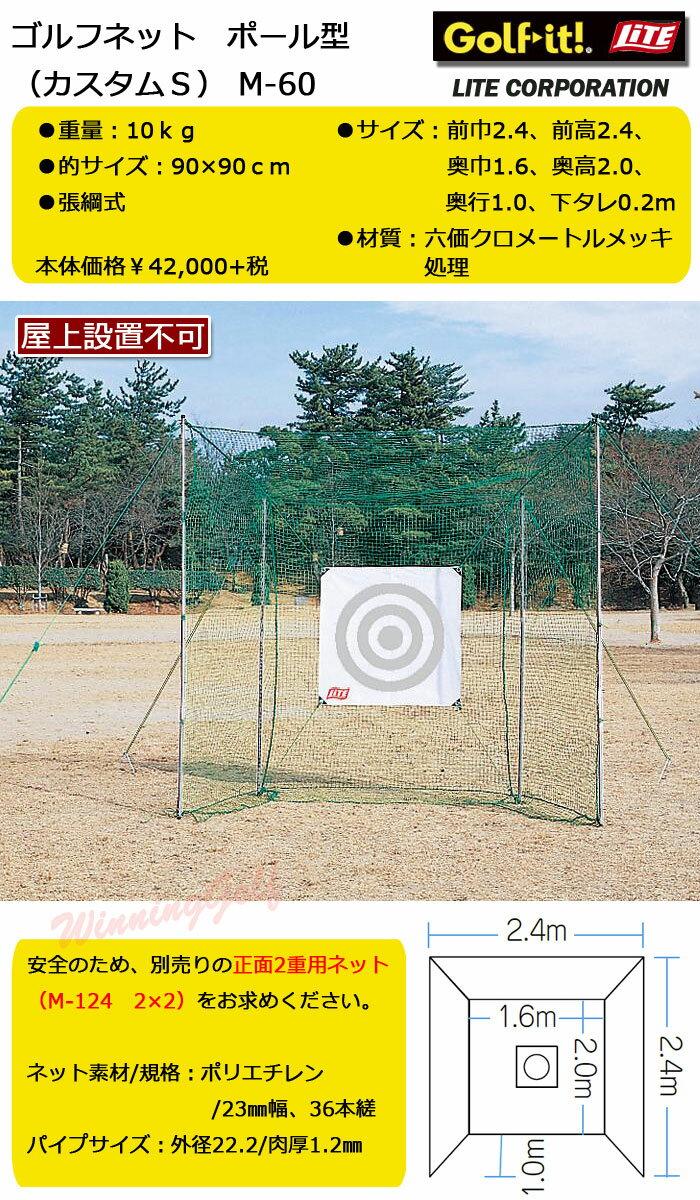 ライト ゴルフネット ポール型(カスタムS) M-60 LITE [ゴルフ練習ネット]
