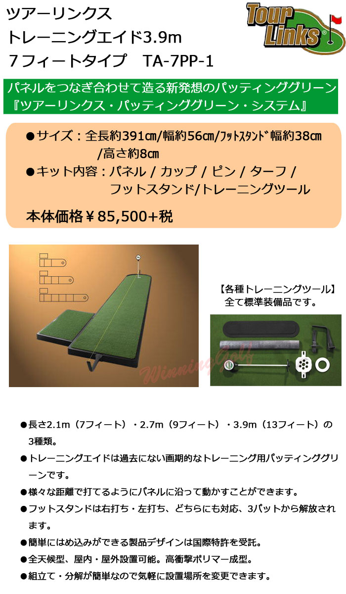ツアーリンクス トレーニングエイド TA-7PP-1 13フィートタイプ(3.9m)(Z-125)Tour Links トレーニング用パッティンググリーン ★パネルをつなぎ合わせて造る新発想のパッティンググリーン★様々なツールでパッティングのスキルアップに【ほっかいどう】