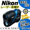 即納あり★ ニコン クールショット80i VR ゴルフ レーザー距離計 高低差対応モデル NIKON COOLSHOT80i VR