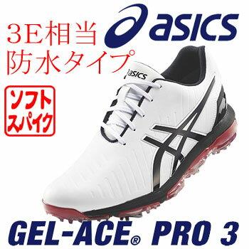 ★送料無料★アシックス ASICS ゴルフシューズ ゲルエース プロ 3 TGN920 ソフトスパイク GEL-ACE PRO 3 (メンズ) 安定性とシューレースならではのフィット性を追求したアスリートモデル。