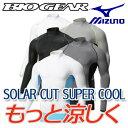 即納★ミズノ バイオギア ソーラーカットスーパークール ハイネック長袖 52MJ7001 【メール便可能(1枚まで)】アンダーウェア アンダーシャツ MIZUNO ゴルフ BIO GEAR SOLAR CUT SUPER COOL