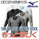 ミズノ バイオギア ソーラーカットスーパークール  Vネック長袖 52MJ7002 【メール便可能(1枚まで)】アンダーウェア アンダーシャツ MIZUNO ゴルフ BIOGEAR SOLAR CUT SUPER COOL