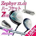 [おすすめ品]ミズノ ゼファー ZL-02 レディース