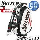 松山英樹プロ使用モデル ダンロップ SRIXON スリクソン キャディバッグ 9.5型 GGC-S110 デジボトム3点式ショルダーストラップDUNLOP ゴルフ (キャディーバッグ)【KOBE】
