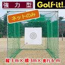 ライト M-69用ネットのみ M-169 (ロング型 強力型(SP)用) LITE ゴルフ