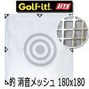 ライト ゴルフネット用 的(消音メッシュタイプ) 180cm×180cm M-78 LITE ゴル