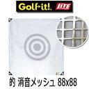 ライト ゴルフネット用 的(消音メッシュタイプ) 88cm×88cm M-79 【メール便不