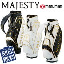 マルマン MAJESTY(マジェスティ) キャディバッグ CB3544 9.5型 47インチ対応 maruman マルマンゴルフ ゴルフバッ...