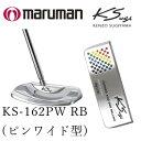 マルマン KSパター KS PUTTER FORGED AND CNC MILLING RAINBOW COLOR KS-162PW RB(