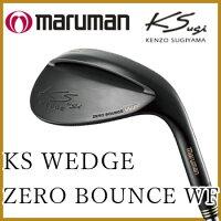 [ダブルエントリーでポイント最大7倍!]マルマン KSウェッジ KS WEDGE ZERO BOUNCE WF ケイエスウェッジ ゼロバウンス ダブリュエフ MARUMANの画像