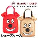 即納★noisy noisy/mieko uesako★ノイジー ハッピースマイル シューズケース/シューズバッグ ミエコウエサコ Noisy-90067 HAPPY SMILE