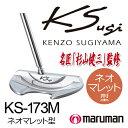 マルマン KSパター/ケイエスパター KS PUTTER KS-1