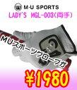ウエサコMUグローブ MGL003 レディース 両手【ladies_outlet】【ladies_low price】