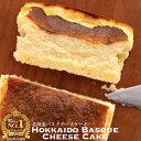 北海道 バスクチーズケーキ 1個 送料無料 チーズケーキ バスチー スイーツ お菓子 ケーキ セブン 冷凍 ベイクドチーズケーキ フロマージュ 北海道 生クリーム 誕生日 嵐にしやがれ マツコの知らない世界 差し入れ お菓子 大量 お中元