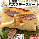 北海道 バスクチーズケーキ 1個 送料無料 バスチー お菓子 ケーキ チーズケーキ フロマージュ 誕生日 嵐にしやがれ スイーツ 北海道 チーズケーキ マツコの知らない世界 差し入れ お菓子 クリスマスケーキ