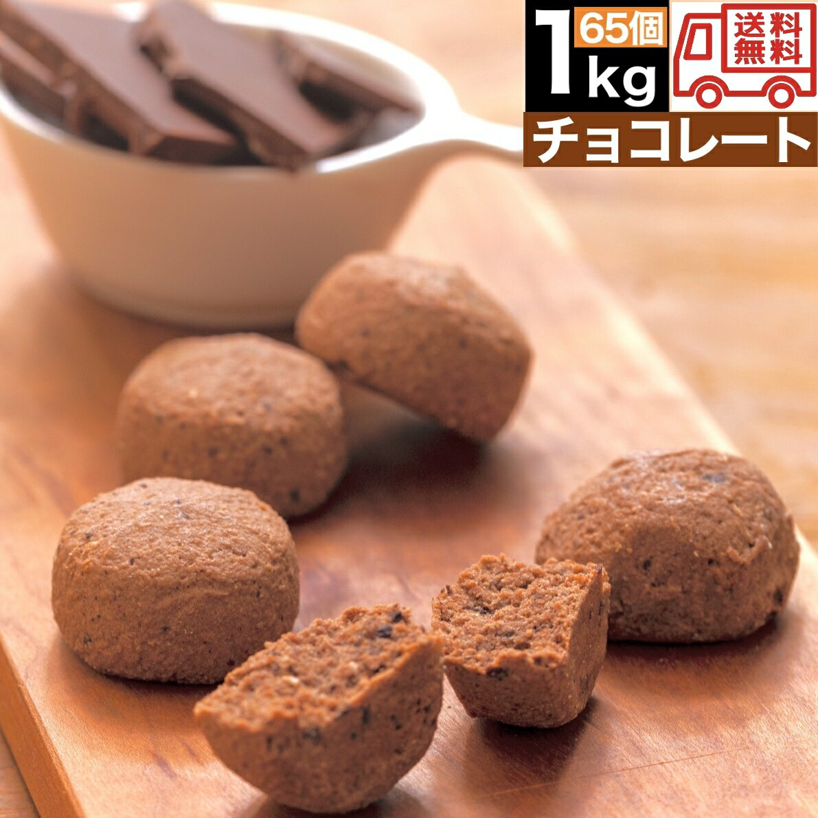 チョコ豆乳おからクッキー訳あり1kg送料無料お試しおからココアカカオポリフェノールプロテイン女性ダイ
