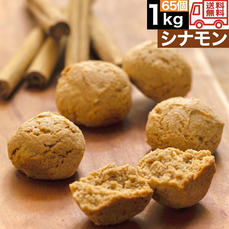 シナモン豆乳おからクッキー1kg訳あり送料無料お試しおからクッキープロテイン女性ダイエットレシピ個包