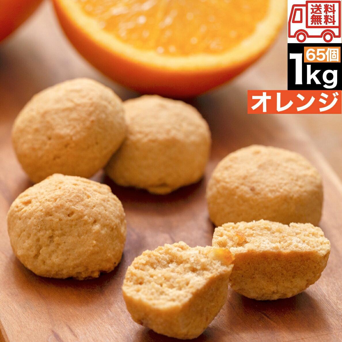 オレンジ豆乳おからクッキー1kg訳あり送料無料ダイエットお菓子プロテインチョコ女性ダイエットレシピ個