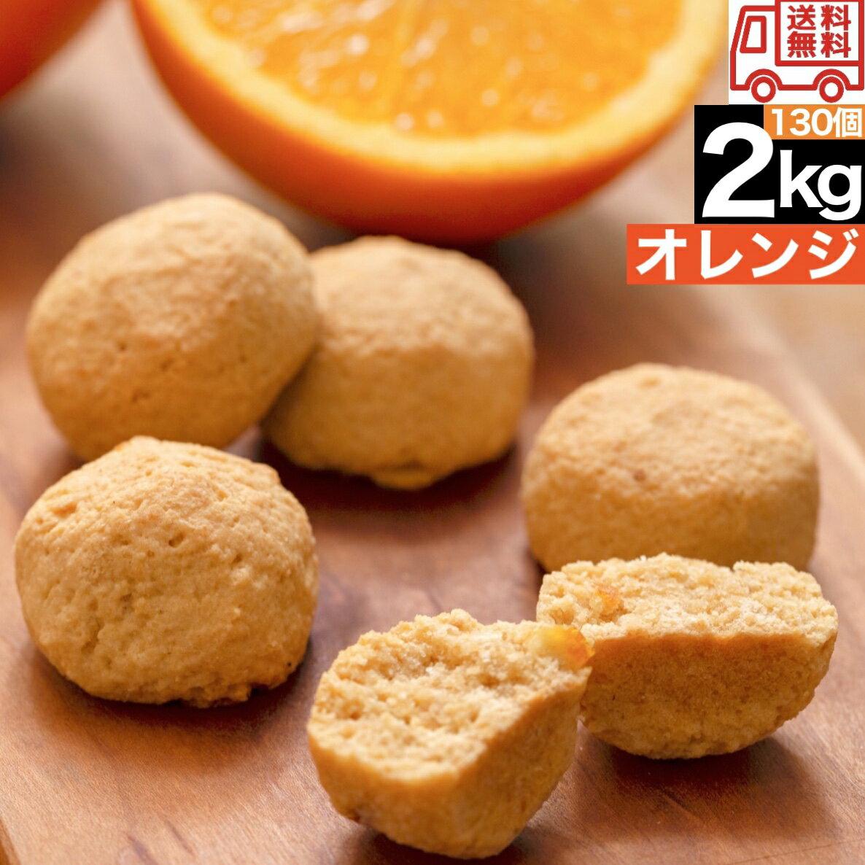 オレンジ豆乳おからクッキー2kg訳あり送料無料ダイエットお菓子スイーツプロテインチョコ女性ダイエット
