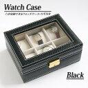 時計6本収納ケース ブラック インテリアに最適 鍵付き 腕時計収納