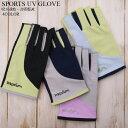 吸水速乾・冷感軽減ストレッチUVスポーツ手袋(指切りタイプ・すべり止め付き)