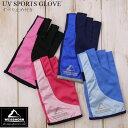 ストレッチ素材UVカットスポーツ手袋 指切りタイプ(すべり止め付き)