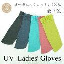 オーガニックコットン100%UVカット手袋 ショート丈アーム