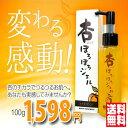 【ピーリングジェル】杏ぽろぽろジェル 100g 毛穴 汚れ ざらつき くすみ 乾燥 角質