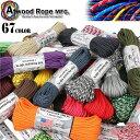 ATWOOD ROPE MFG.アトウッド・ロープ7Strand 550 パラコード 100フィート67色 (パラシュートコード)最高品質のロープを製造するロープの専門のメーカ信頼ある品質【WIP03】