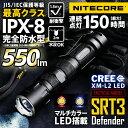 【送料無料】 NITECORE ナイトコア SRT3 DEFENDER LEDフラッシュライト 無段階の調光機能やマルチカラーLEDへの切り替え機能 そして直感...