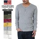 新品 米軍タイプ COLD WEATHER THERMAL ヘンリーネック アンダーシャツ 7色 通称サーマルシャツと 呼ばれるアイテムを タウンユース仕..