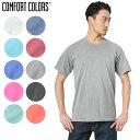 【20%OFFクーポン対象】【メーカー取次】COMFORT COLORS コンフォートカラーズ 1717 アダルト 6.1oz リングスパン Tシャツ 後染め