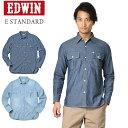 【店内15%OFFセール開催中】EDWIN E STANDARD ET2026 L/S シャンブレー ワークシャツ
